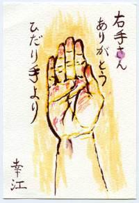 Yukie080709