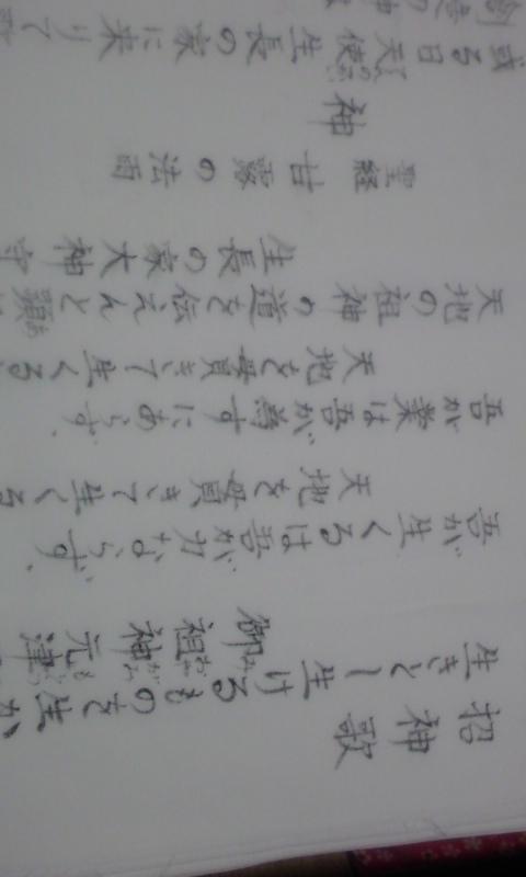 futagoさんを見習って 写経を始めました。