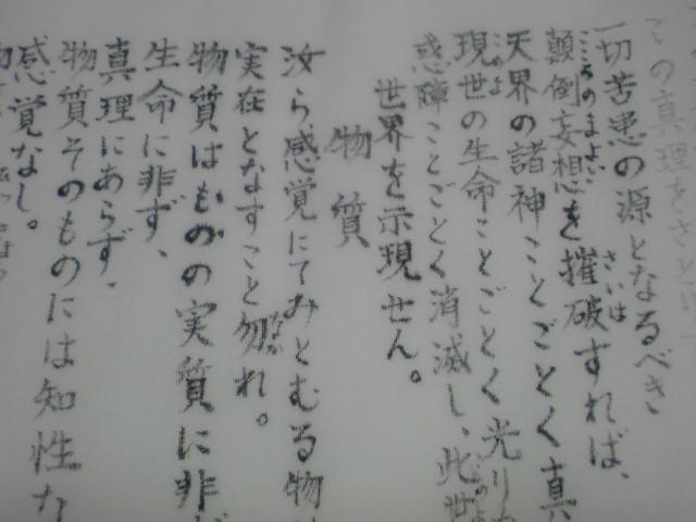 甘露の法雨 写経 「物質」まで 書けました。