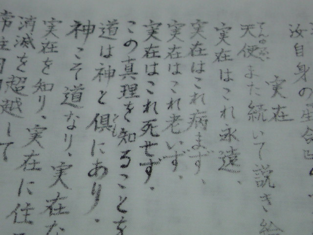 甘露の法雨写経 「実在」まで書きました♪