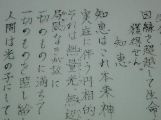 甘露の法雨 知恵  まで書けました〜♪  黒崎の街中が黒崎祇園で賑わって来ました。